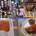 Day1-1:天神橋筋-中村屋可樂餅、一錢燒、豬肉飯糰