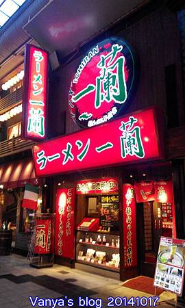 Day1-2:梅田-一蘭拉麵梅田店
