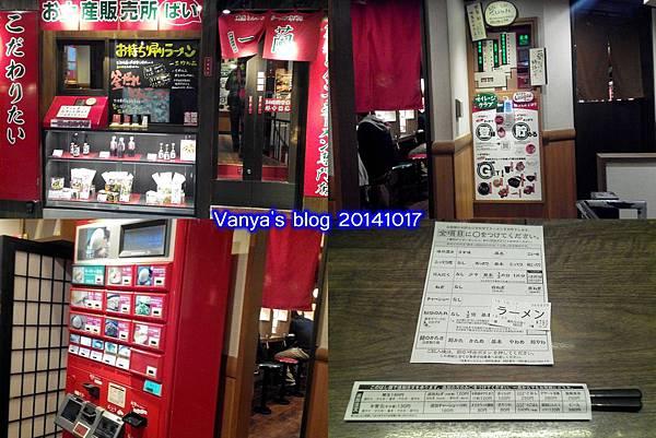 Day1-2:梅田-一蘭拉麵點餐機