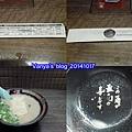 Day1-2:梅田-一蘭拉麵,湯頭好濃郁