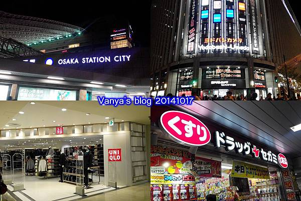 Day1-2:梅田-逛累了,準備搭地鐵回飯店