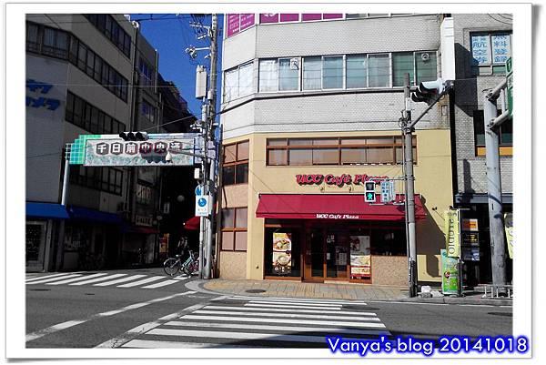 Day2-1黑門市場-UCC珈啡,地鐵日本橋站10號出口右手邊出