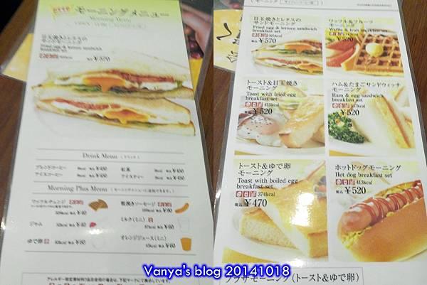 Day2-1黑門市場-UCC珈琲,早餐MENU