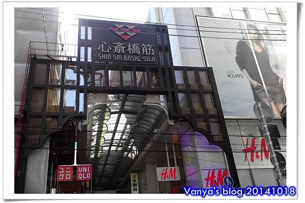 Day2-2心齋橋-心齋橋商店街