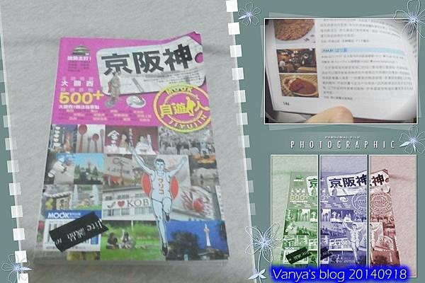 誠品書局大立-京阪神自遊人工具書