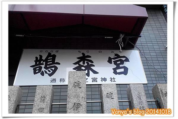 Day2番外-森之宮神社