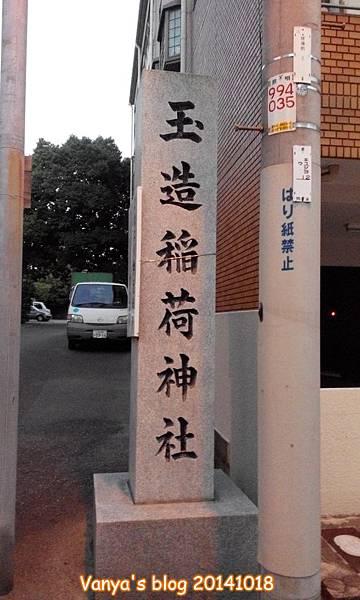 Day2番外-玉造稻荷神社
