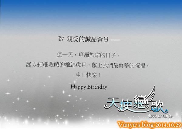 誠品2014生日禮-明信片