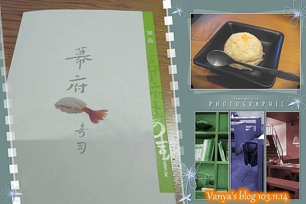 幕府壽司五福店-薯泥及單點菜單