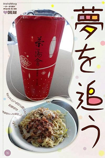 1040202與如玉姐晚餐~乾意麵和珍珠紅茶!