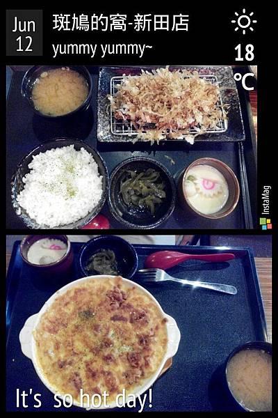 班鳩的窩新田店-焗烤豬排及大阪燒豬排定食