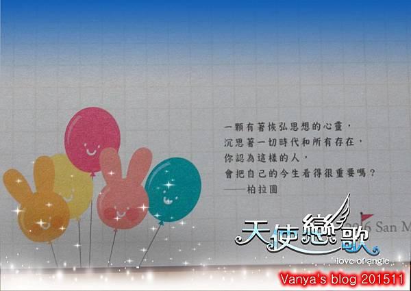 2016手帳-名言佳句
