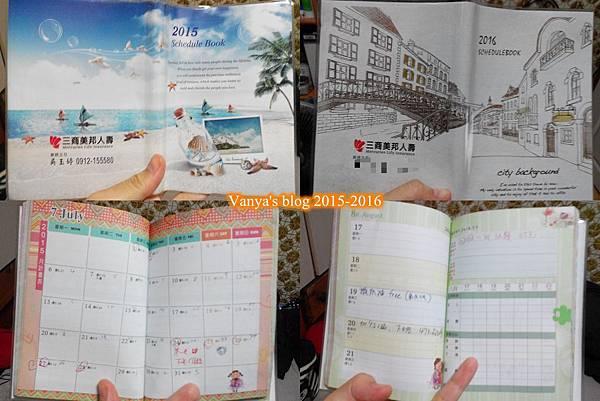 手帳2015-2016