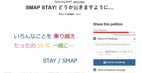 SMAP%2FStay