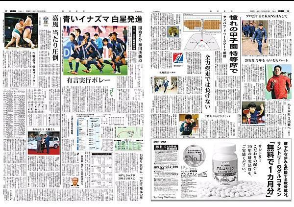 日本某體育報2016.01.14