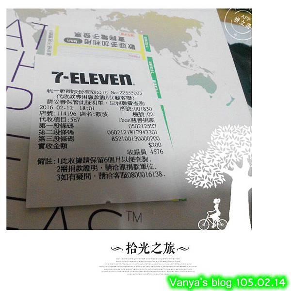 206台南震災捐款
