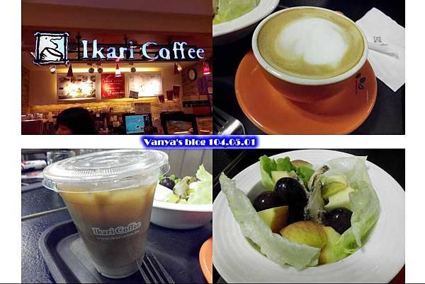 大統和平店-怡客咖啡