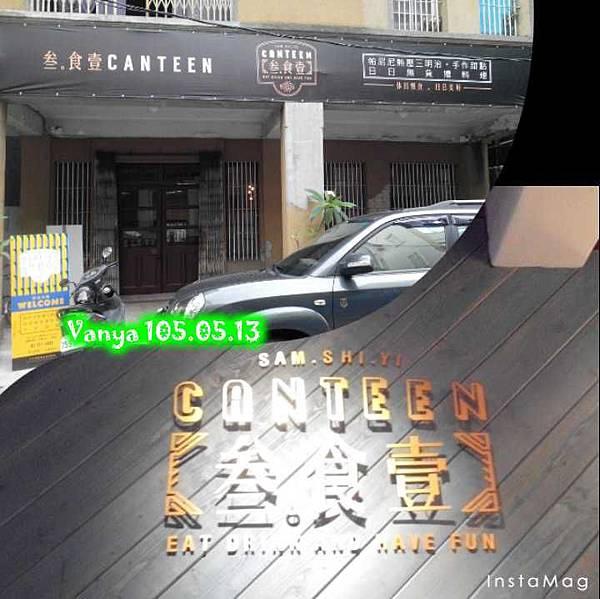 叁‧食壹Canteen-外觀