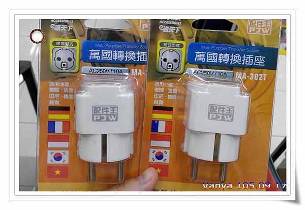 韓國插頭-燦坤購買一個88元
