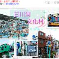 韓國釜慶第三天第二行程預定