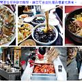 韓國釜慶第一天晚餐預定