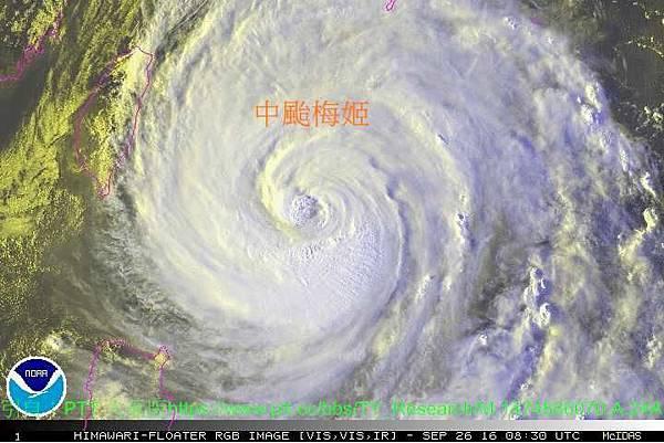 梅姬中颱2016.09.26