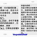 因梅姬中颱更換領隊簡訊