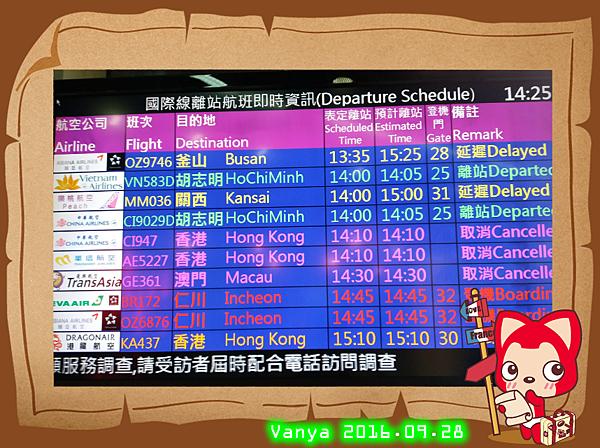 韓國釜慶-班機資訊