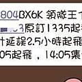 韓國釜慶-班機因颱風影響延誤