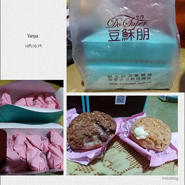 豆蘇朋泡芙-女王妹公司團購