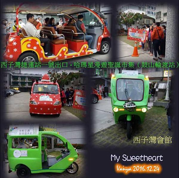 哈瑪星漫遊聖誕市集-免費電動麋鹿接駁車