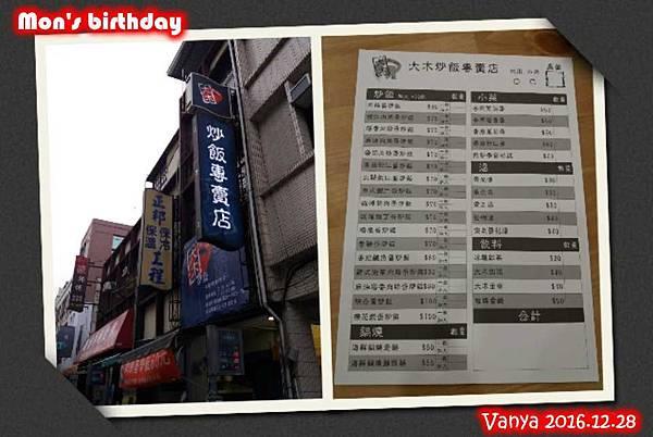 老媽慶生-下雨天~大木炒飯專賣店