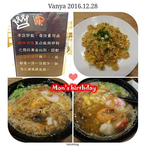 老媽慶生-大木炒飯專賣店,泰式蝦仁炒飯,海鮮鍋燒意麵和雞絲麵