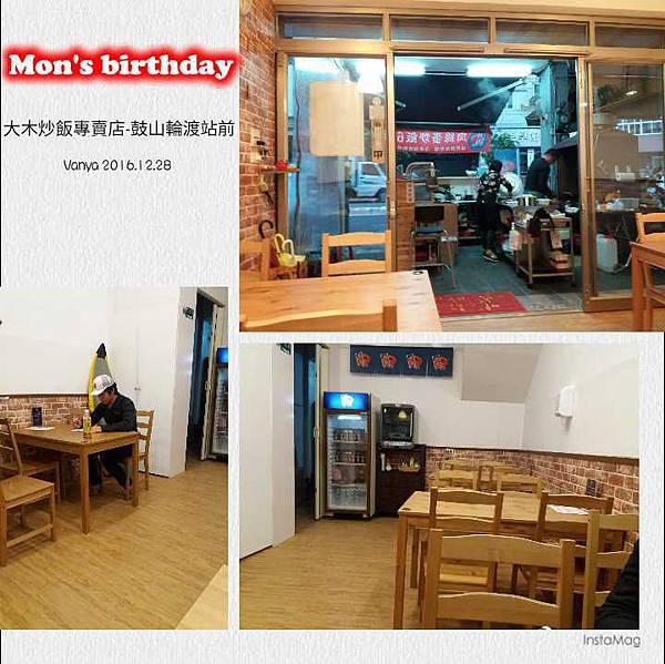 老媽慶生-下雨天,約18~20度,遇到兩位剛衝完浪的日本人~大木炒飯專賣店