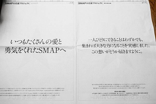 朝日新聞八大頁-火明燈20161230
