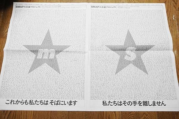 朝日新聞八大頁-火明燈信徒名單2
