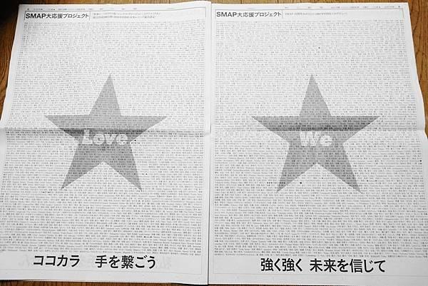 朝日新聞八大頁-火明燈信徒名單1