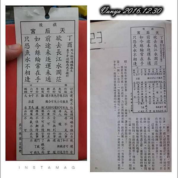 旗津天后宮-求籤及解說