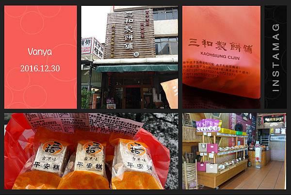 旗津-三和製餅,聽說還不錯,平安糕一個20元,買五送一100元