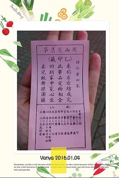 鳳山雙慈亭-求了8、9次才得籤