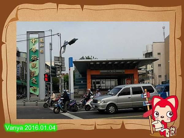 鳳山捷運站出口,對面是二號出口
