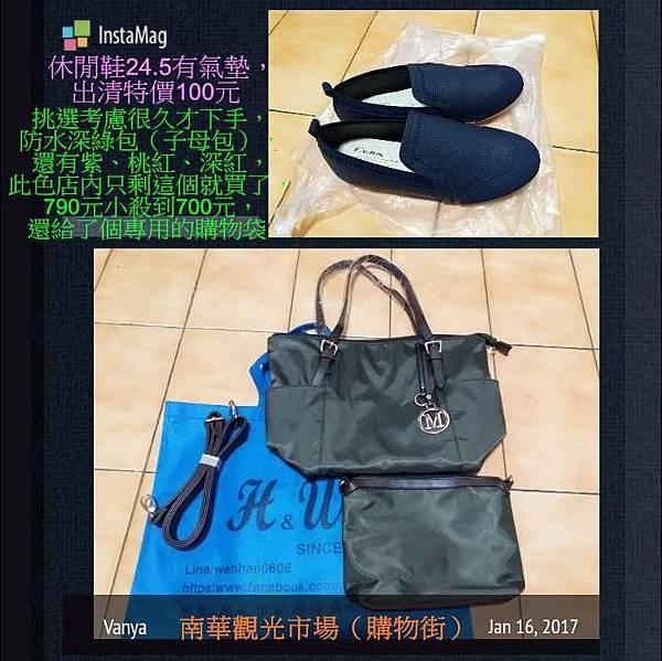 南華觀光市場-本來只想買包包......