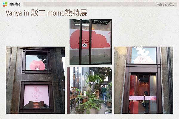 駁二大義倉庫群-momo熊特展,還沒進去看