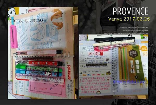 手帳與鋼筆等物品