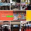 2017 高屏地區就業博覽會in中山大學