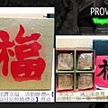 福田瓦煎燒禮盒12包!
