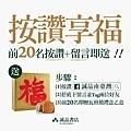 20170316-FB整合,新成立誠品南臺灣,福田瓦煎燒禮盒