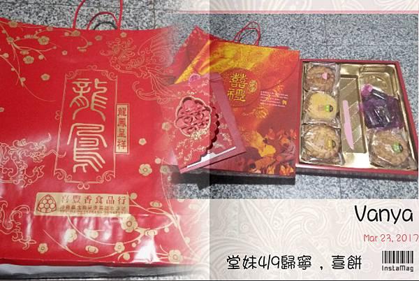 堂妹訂婚歸寧宴於香蕉碼頭~提前收到中式喜餅!