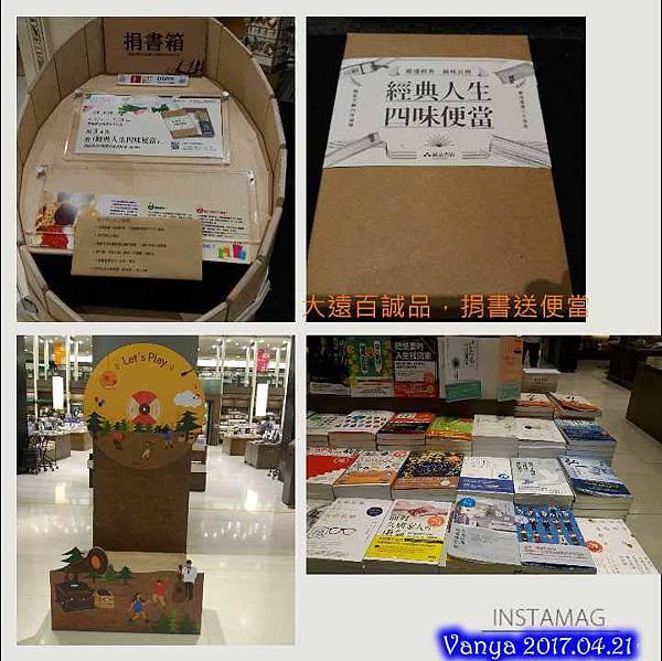 捐書送便當活動-遠百店,捐五本書