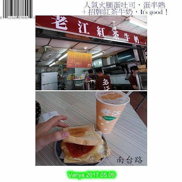 老江紅茶牛乳-南台路